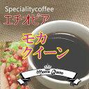 スペシャルティ コーヒー エチオピア モカ クイーン(珈琲 豆/粉)100g