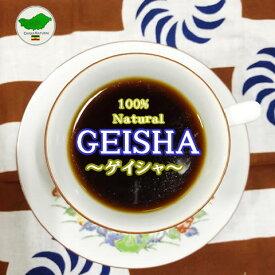 NEW! ゲイシャ コーヒー ナチュラル(豆/粉)100gエチオピア産(ゲシャ種) ゲシャビレッジコーヒーエステート/ GESHA VILLAGE COFFEE ESTATE 上町珈琲