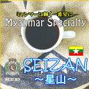 スペシャルティ コーヒー ミャンマー 星山SEIZAN 農園(珈琲 豆/粉)100g