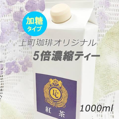 加糖リキッドアイスティー【5倍濃縮タイプ】  1000ml(ブラックティー)