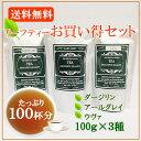 【送料無料】高品質紅茶セット 100g×3種 ダージリン アールグレイ ウヴァ リーフティ tea