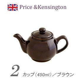 【英国ティーポット】プライス&ケンジントン(ブラウン)2カップ/450mlストレーナー無 紅茶付Price&Kensington 2Cup Teapot RockinghamBrown