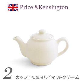 【英国ティーポット】プライス&ケンジントン(クリーム)2カップ/450mlストレーナー無 紅茶付Price&Kensington 2Cup Teapot Cream