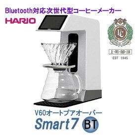 ハリオ/HARIO コーヒーメーカー V60 オートプアオーバーSmart7BT EVS-70BT【コーヒー付】【RCP】