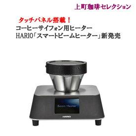 HARIO/ハリオ 業務用コーヒーサイフォン用 スマートビームヒーター 2【BGST-350J】【本州送料無料】