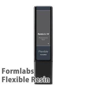Formlabs 3Dプリンター フレキシブルレジン