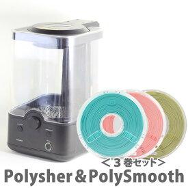 Polysher & PolySmooth 3Dプリンター用フィラメント(3巻) セット