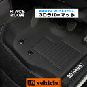 【UIvehicle/ユーアイビークル】ハイエース 200系 3Dラバーマット標準ボディ(スーパーGL,S-GL,DX)用フロント3ピース…