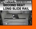 【UIvehicle/ユーアイビークル】ハイエース 200系 セカンドシートロングスライドレール1〜4型 標準ボディ(スーパーGL,S-GL)用純正のセカンドシ...