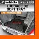 【UIvehicle/ユーアイビークル】ハイエース 200系 ラゲッジ3Dソフトトレイ標準ボディ(スーパーGL,S-GL,DX)用荷室保護マット カーゴマット