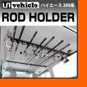 【UIvehicle/ユーアイビークル】ハイエース 200系 ロッドホルダー用追加オプション 6or7本用アタッチメント