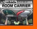 【UIvehicle/ユーアイビークル】ハイエース 200系 専用ルームキャリアー標準ボディ(スーパーGL,S-GL)専用室内サーフボードキャリアー汎用性ではな...