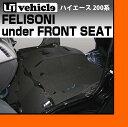【UIvehicle/ユーアイビークル】ハイエース 200系 フェリソニ 防音材 フロントシート下[Felisoni S-07]標準ボディ(スーパーGL,S-G...