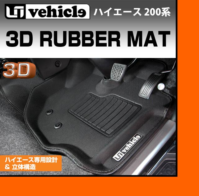 【UIvehicle/ユーアイビークル】ハイエース 200系 3Dラバーマット標準ボディ(スーパーGL,S-GL,DX)用フロント3ピースセット