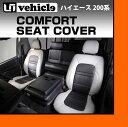 【UIvehicle/ユーアイビークル】ハイエース 200系 コンフォートシートカバー 1〜4型 標準ボディ(スーパーGL,S-GL)用 1台分立体裁断でフィッ...