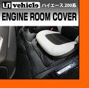 ユーアイビークル エンジンルームカバー スーパー フロント フィット エンジン