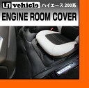【UIvehicle/ユーアイビークル】ハイエース 200系 エンジンルームカバー 標準ボディ 1〜4型(スーパーGL,S-GL)フロント用下からの熱を軽減し汚...