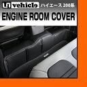 【UIvehicle/ユーアイビークル】ハイエース 200系 エンジンルームカバー 標準ボディ 1〜4型(スーパーGL,S-GL)リア用下からの熱を軽減し汚れも...