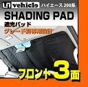 【UIvehicle/ユーアイビークル】ハイエース 200系 遮光パッド ワイドボディ(1〜4型)用・フロント3面セット紫外線をカットし遮光性に優れ吸盤で貼るだ...