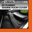 【UIvehicle/ユーアイビークル】ハイエース 200系3Dラバー エンジンルームカバー 標準ボディ 1〜4型(スーパーGL,S-GL)フロント用