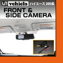 【UIvehicle/ユーアイビークル】ハイエース 200系 フロント&サイドカメラオプション フロント/サイドカメラ切替ハーネス