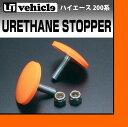 【UIvehicle/ユーアイビークル】ハイエース 200系 ヘルパーリーフ用薄型ウレタンストッパーバンベースに対応!ヘルパーリーフ(補助リーフ)による突き上げ...