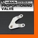 【UIvehicle/ユーアイビークル】ハイエース 200系 プロポーショニングバルブ補正ブラケット1〜4型全車全グレード対応!ABSの作動を制御するローダウン...
