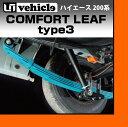 【UIvehicle/ユーアイビークル】ハイエース 200系 コンフォートリーフ Type31〜4型全車全グレード対応!キャンピングカーや重架装車の乗り心地改善...