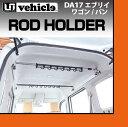 【UIvehicle/ユーアイビークル】DA17エブリイワゴン/バン用ロッドホルダー前後バーの位置をお好みの位置に調整できるスライド式。ハイルーフの高さを生かし...