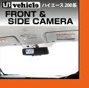 【UIvehicle/ユーアイビークル】ハイエース 200系 フロント&サイドカメラ直前直左確認鏡の技術基準に基づいたハイエース専用!検査キットも付属!!