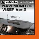 【UIvehicle/ユーアイビークル】ハイエース 200系 トレイ付きナビモニターバイザー Ver2 標準ボディ 1〜4型(スーパーGL,S-GL,DX)用反...
