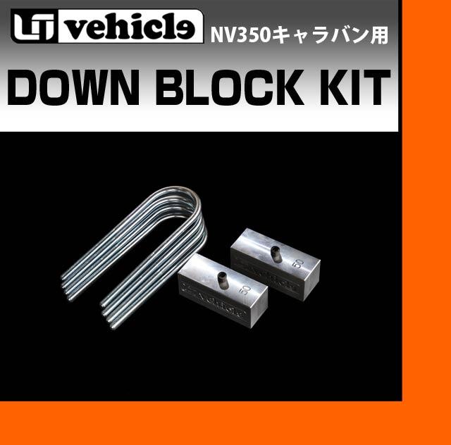 【UIvehicle/ユーアイビークル】NV350 キャラバン ダウンブロックキット (35mm/40mm)安心の日本製!!軽量かつ防腐性に優れたジュラルミンブロックキット!!ユーアイビークルロゴ入り!!強度計算書付き!!