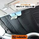 【UIvehicle/ユーアイビークル】ハイエース 200系 遮光パッド ワイドボディ(1〜4型)用・フロント3面セット紫外線をカ…