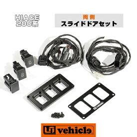 【UIvehicle/ユーアイビークル】ハイエース 200系 パワースライドドア追加スイッチ 3穴パネルキット 両側スライドドア用SET