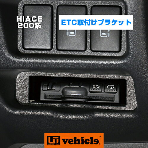 【UIvehicle/ユーアイビークル】ハイエース 200系 4型車専用 ETC取付ブラケット純正カードホルダー部分にETCを取り付ける為の金具ビルトインETC!!高さ20mm×幅80mmまでのETCに対応!!日本製!!