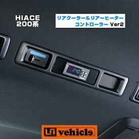 【UIvehicle/ユーアイビークル】ハイエース 200系 リアクーラー&リアヒーター オートシステム コントローラー Ver21〜4型後期車 全車対応!