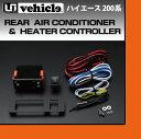 【UIvehicle/ユーアイビークル】ハイエース 200系 リアクーラー&リアヒーターコントローラー1〜4型車全車対応!