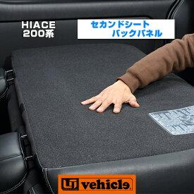 ハイエース 200系 セカンドシートバックパネル安心の日本製!!【ユーアイビークル】
