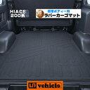 ハイエース 200系 3Dラバーカーゴマット標準ボディ(スーパーGL,S-GL)用荷室保護マット カーゴマット 1型 〜 4型最…
