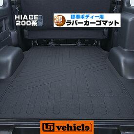 ハイエース 200系 3Dラバーカーゴマット標準ボディ(スーパーGL,S-GL)用荷室保護マット カーゴマット 1型 〜 4型最終(6型)対応!【ユーアイビークル】