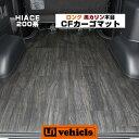 【UIvehicle/ユーアイビークル】ハイエース 200系 CFカーゴマット 2.3mm厚 黒ミカゲ柄 ロングタイプ3m 1〜4型後期(ス…