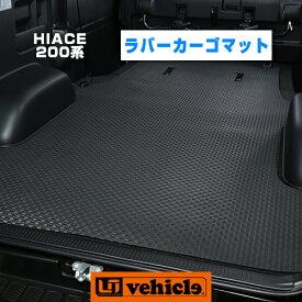 【UIvehicle/ユーアイビークル】ハイエース 200系 ラバーカーゴマット 1〜4型(標準スーパーGL専用)対応!! ハイエース専用設計荷室の汚れを防ぐ!!純正カーペットの上に敷くだけ簡単取付!!安心の日本製
