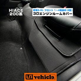 【UIvehicle/ユーアイビークル】ハイエース 200系3Dラバー エンジンルームカバー 標準S-GL用 1〜4型後 フロント