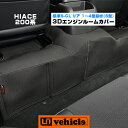 【UIvehicle/ユーアイビークル】ハイエース 200系 3Dラバー エンジンルームカバー標準S-GL 1〜4型後期 リア