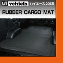 【UIvehicle/ユーアイビークル】ハイエース 200系 ラバーカーゴマット 1〜4型(スーパーGLのみ)対応!! ハイエース専用設計荷室の汚れを防ぐ!!純正カーペットの上に敷くだけ簡単取付!!安