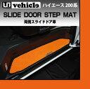 【UIvehicle/ユーアイビークル】ハイエース200系 スライドドアステップマットオリジナルプレート付属6パターンから選択可能両側スライドドア車