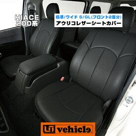 【UIvehicle/ユーアイビークル】ハイエース 200系 Aulico/アウリコ シートカバー運転席+助手席(1列目セット,フロント2席分)立体裁断でフィッティング感抜群!!パンチング仕様で通気性抜群!!プロの張替えのような仕上がり!!