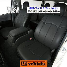 【UIvehicle/ユーアイビークル】ハイエース 200系 Aulico/アウリコ レザーシートカバー標準ボディ(S-GL)1台分ワイドボディ(S-GL)1台分立体裁断でフィッティング抜群!プロの張替えのような仕上がり!!