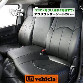 【UIvehicle/ユーアイビークル】ハイエース 200系 Aulico/アウリコ レザーシートカバー標準ボディ(DX)用 1台分(6人乗り)立体裁断でフィッティング抜群!プロの張替えのような仕上がり!!