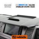 【UIvehicle/ユーアイビークル】ハイエース 200系 トレイ付きナビモニターバイザー Ver2 標準ボディ 1ー4型後期(スー…